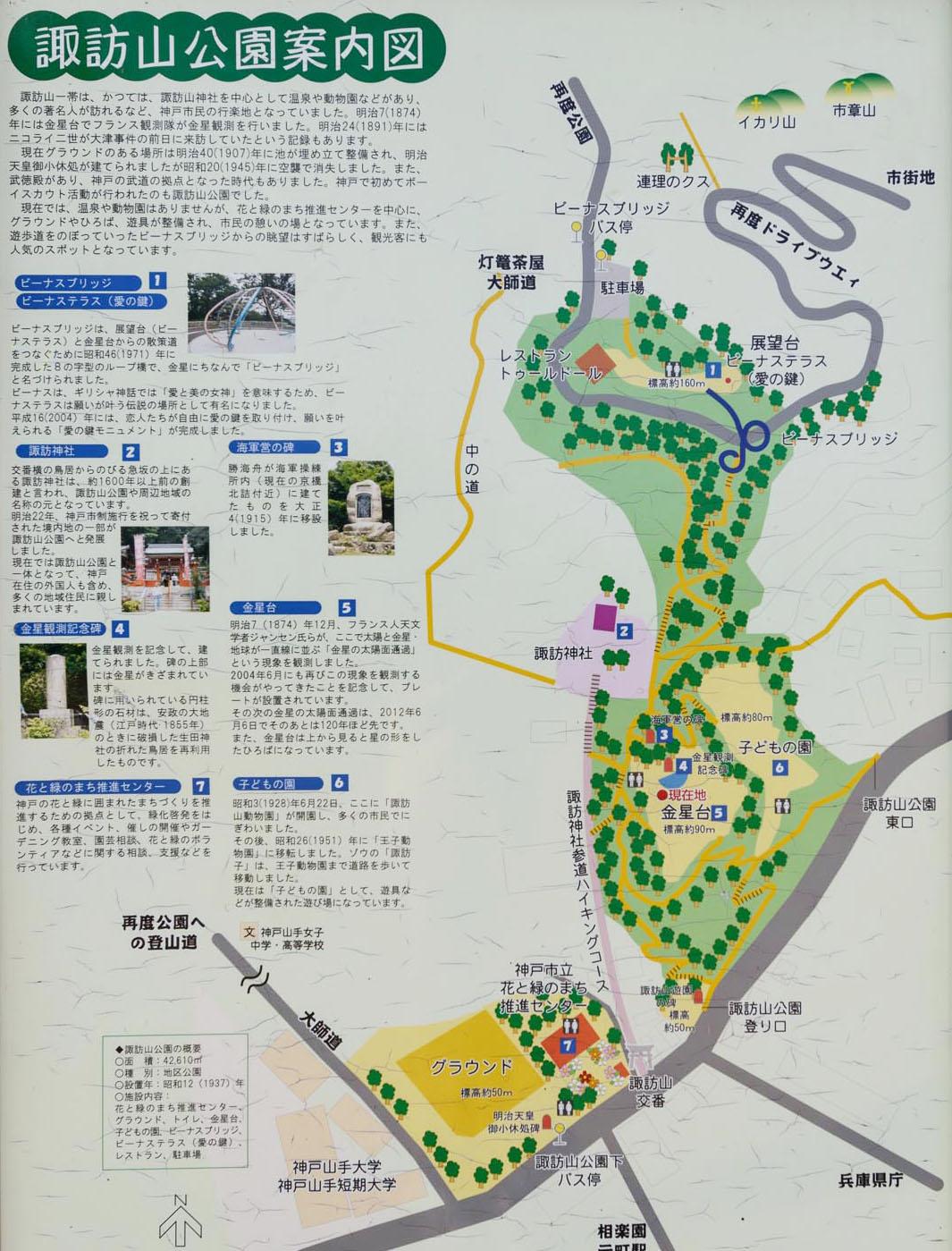 諏訪山公園2